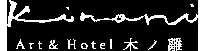 Art&Hotel 木ノ離(きのり)